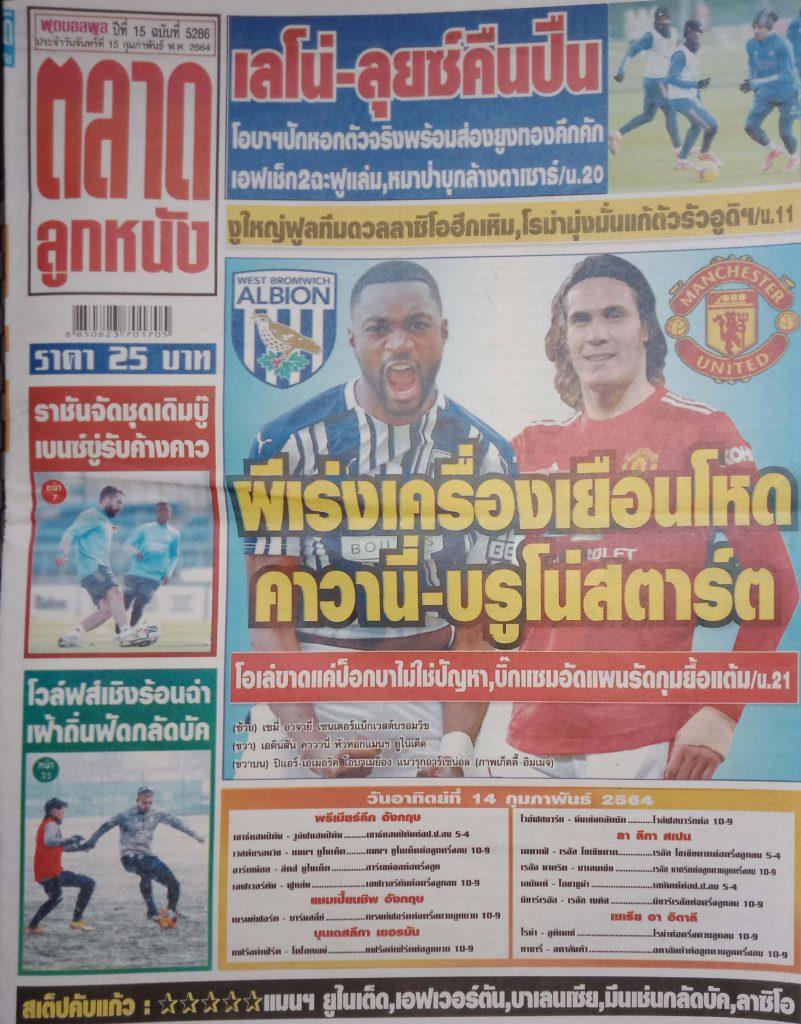หนังสือพิมพ์กีฬา ตลาดลูกหนัง ประจำวันที่ 14/02/2021