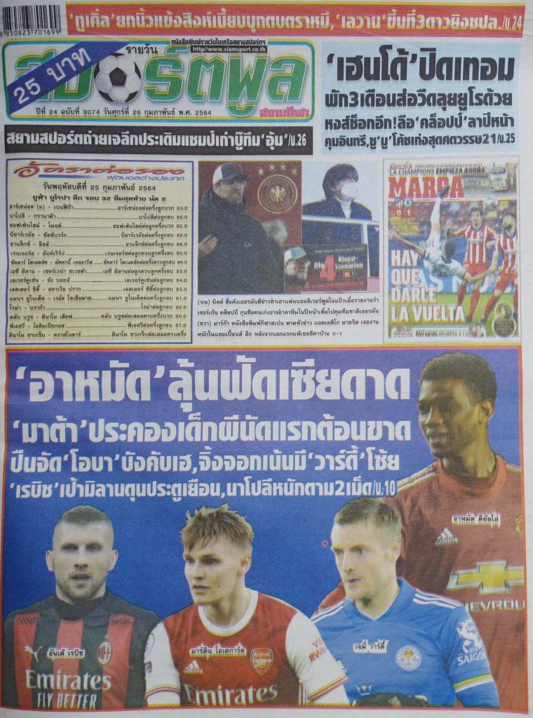 หนังสือพิมพ์กีฬา สปอร์ตพูล ประจำวันที่ 25/02/2021