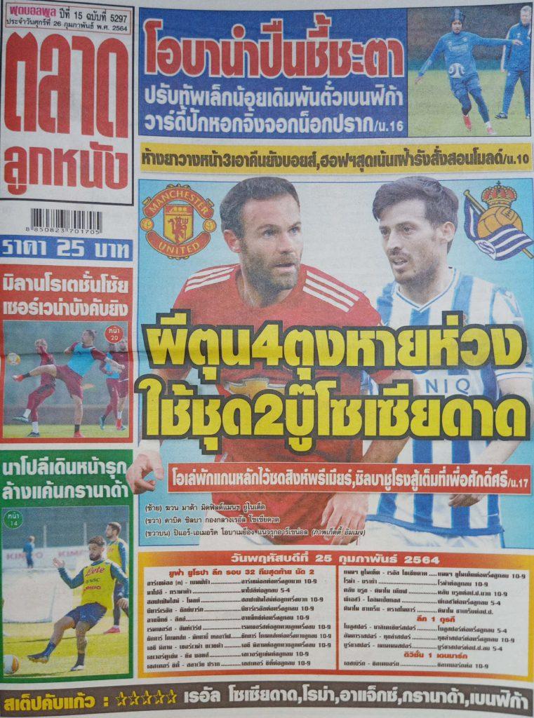 หนังสือพิมพ์กีฬา ตลาดลูกหนัง ประจำวันที่ 25/02/2021