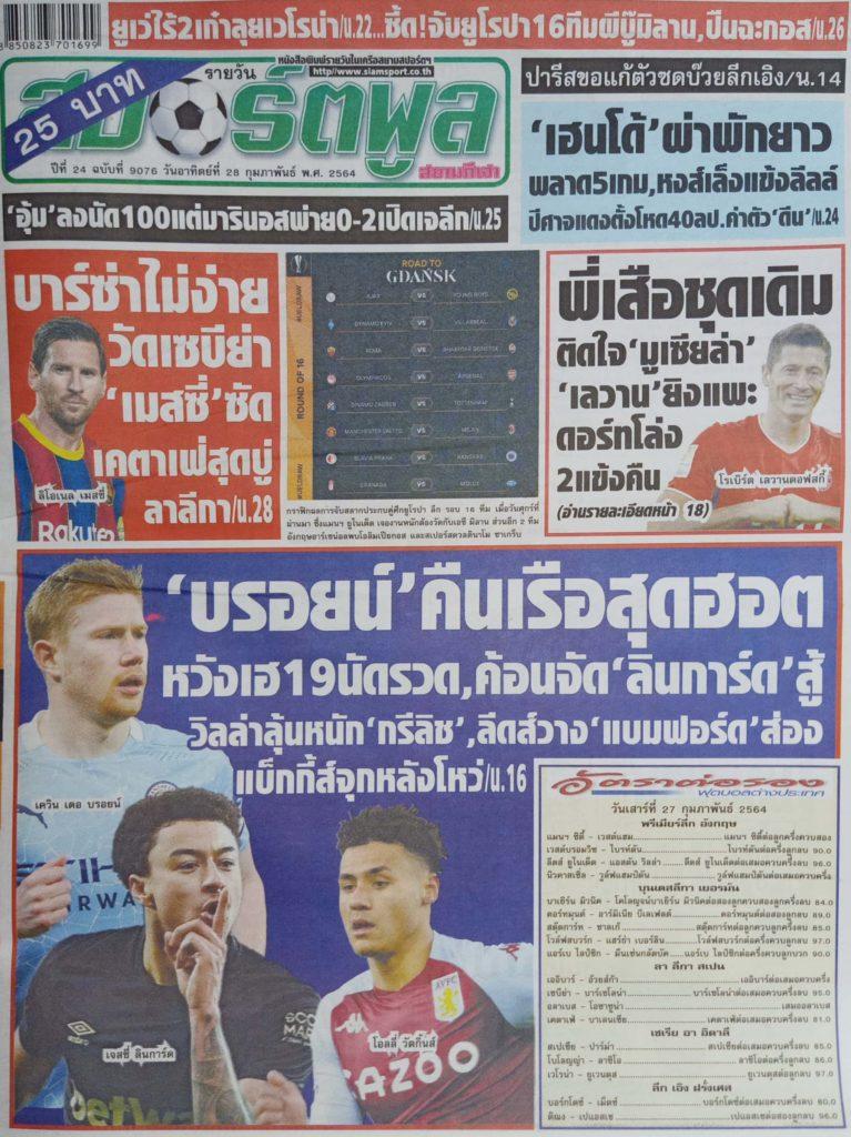 หนังสือพิมพ์กีฬา สปอร์ตพูล ประจำวันที่ 27/02/2021