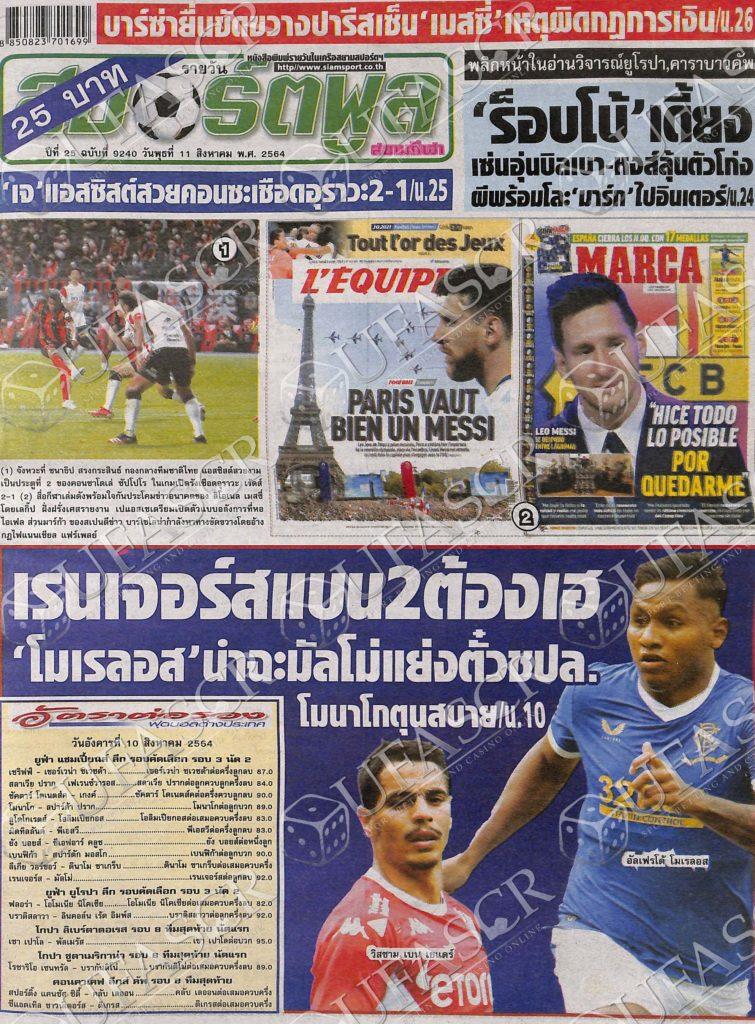 หนังสือพิมพ์กีฬา สปอร์ตพูล ประจำวันที่ 10/08/2021