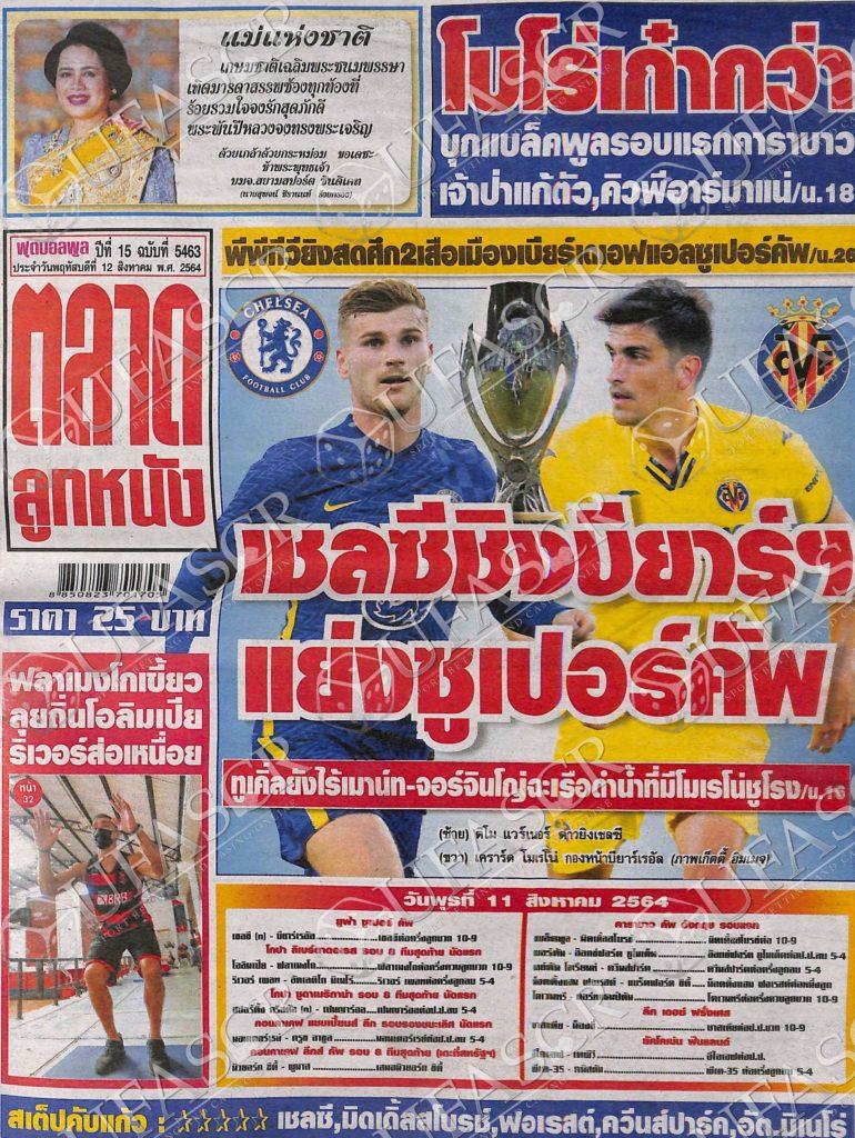 หนังสือพิมพ์กีฬา ตลาดลูกหนัง ประจำวันที่ 11/08/2021