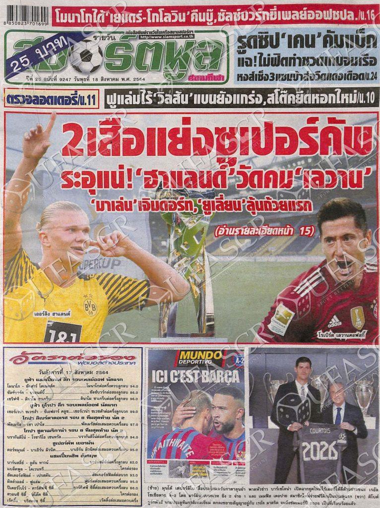 หนังสือพิมพ์กีฬา สปอร์ตพูล ประจำวันที่ 17/08/2021