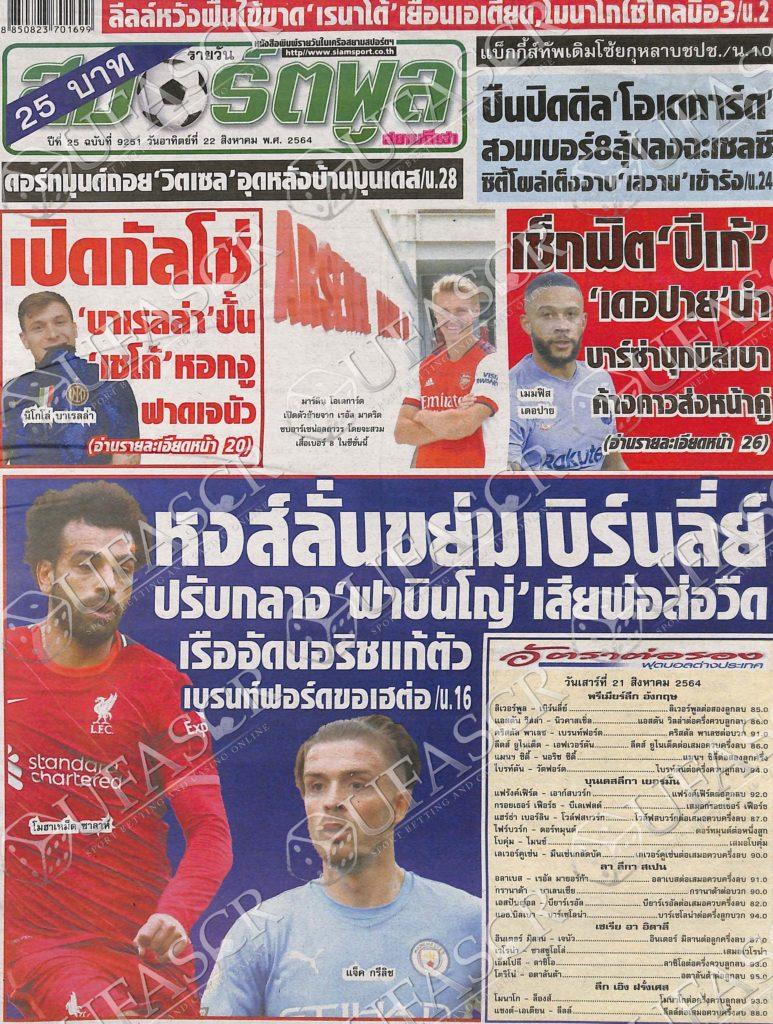 หนังสือพิมพ์กีฬา สปอร์ตพูล ประจำวันที่ 21/08/2021