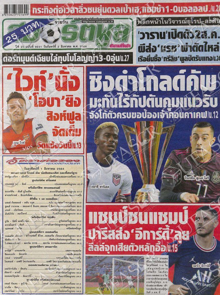 หนังสือพิมพ์กีฬา สปอร์ตพูล ประจำวันที่ 01/08/2021